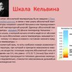Почему ученые используют шкалу Кельвина ?