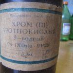 Какова формула для нитрата хрома (III) ?