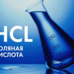 Как производится соляная кислота ?
