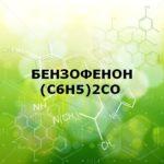 Почему бензофенон нерастворим в воде?