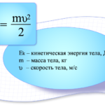 Какова формула для расчета кинетической энергии?