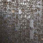 Каковы некоторые из достижений древних шумерских месопотамцев?
