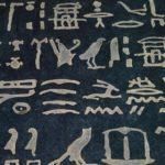 Что изобрели Египтяне?