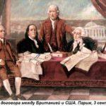 Как Парижский договор повлиял на Америку?