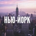 Как раньше назывался Нью-Йорк?