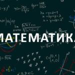 Откуда взялась математика?