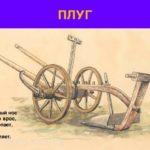 Кто изобрел железный плуг?