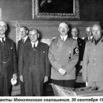 Почему Невилл Чемберлен подписал Мюнхенский пакт?